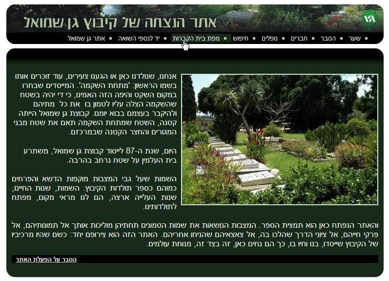 יזכור - מעוף+ מקום מכובד באתר היישוב