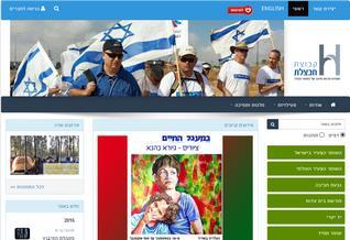 חדש! קבוצת חבצלת - מוסדות חינוך ותרבות