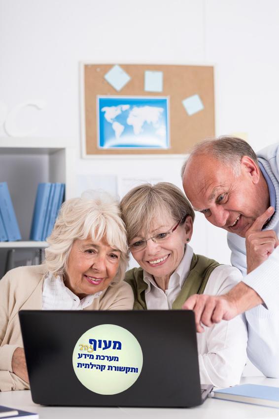שלושה מבוגרים מול מחשב