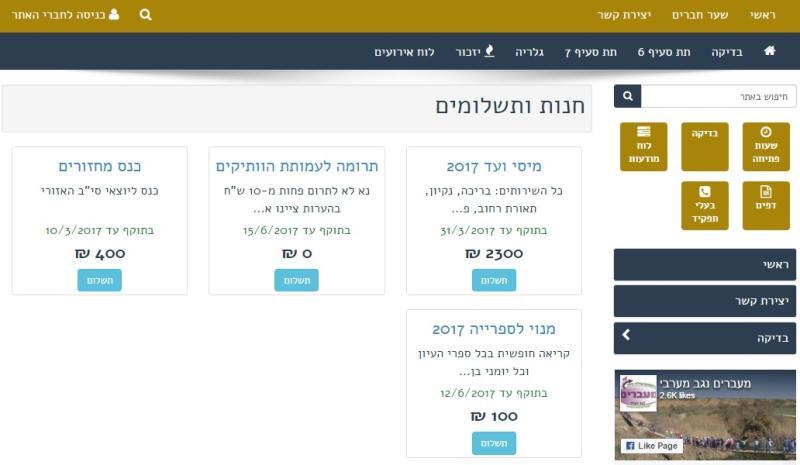חנות ותשלומים במערכת מעוף+ אתר קהילתי למידע ולתקשורת