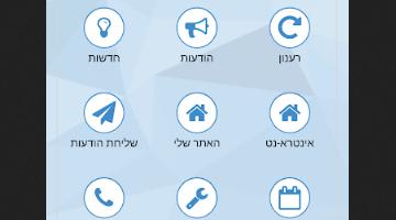 אפליקציית EffectGo לשימוש חופשי לתקופה הקרובה